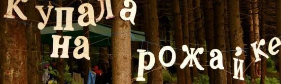 Музыкальный фестиваль «Иван Купала на Рожайке» 28-29 июня 2014