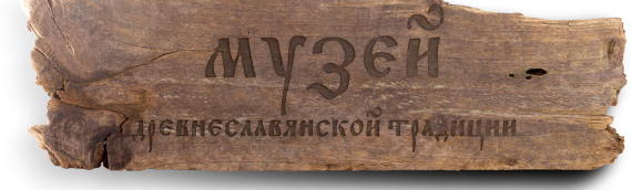 Быть «Музею древнеславянской традиции»!