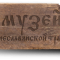 """Быть """"Музею древнеславянской традиции""""!"""