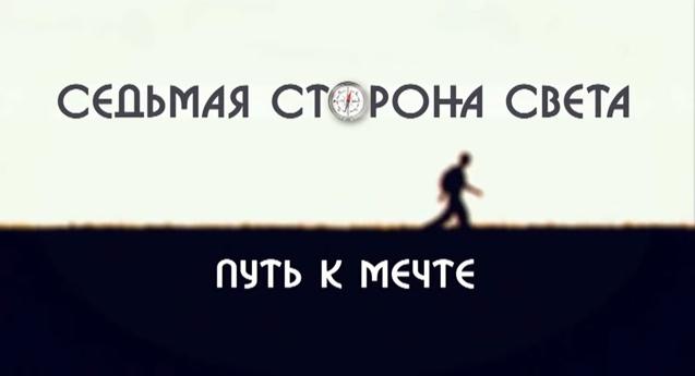 Sedmaya-storona-Sveta.-YouTube