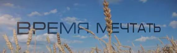 Фильм «Время мечтать»