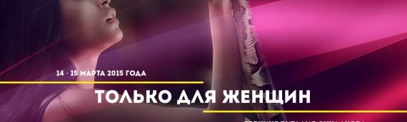 Тренинг «Только для женщин», Москва 14 — 15 марта 2015 года