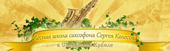 Лесная школа саксофона в «Славянском Кремле» 15 — 27 августа 2016 года
