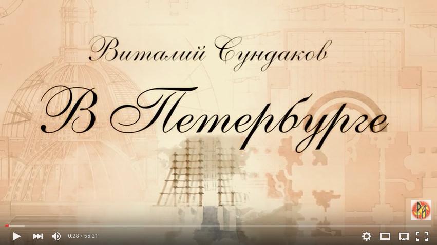 Виталий Сундаков в Петербурге 3.04.2016 - YouTube 2016-04-07 09-03-27