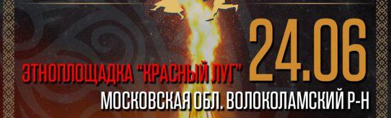 Купала — 22 — 26 июня 2017, Красный Луг (д.Малое Сытьково)