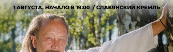 Восьмая ежегодная творческая встреча «Без галстуков» в Славянском Кремле — 01.08.2020 начало в 19:00