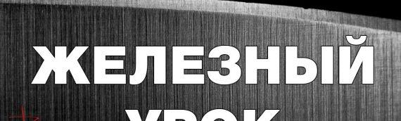 Русская Школа Русского Языка. Железный урок. Урок 17