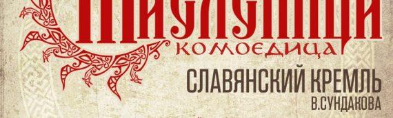 Славянская Масленица — Комоедица — 23.03.2019