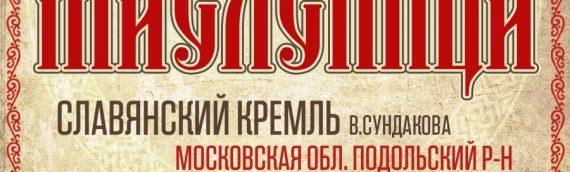 Славянская Масленица — Комоедица — 24 марта