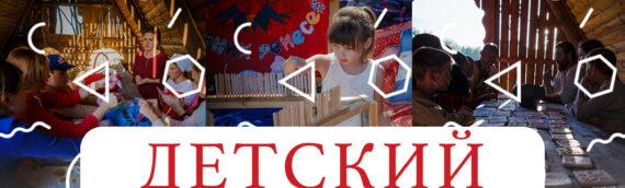 Детский фестиваль Славянской народной культуры  — 29.08.2020 в 12:00