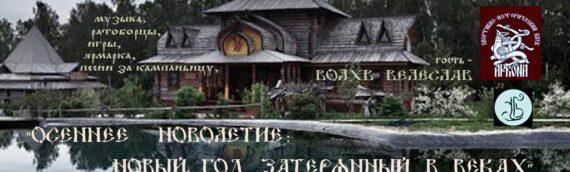 Музыкальный фестиваль «Эхо древней Руси»  — 12.09.2020 начало в 14:00