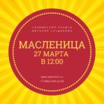 Кологодный праздник: Масленица - 27.03.2021 начало в 12:00