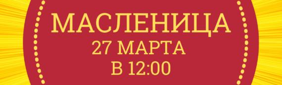 Кологодный праздник: Масленица — 27.03.2021 начало в 12:00