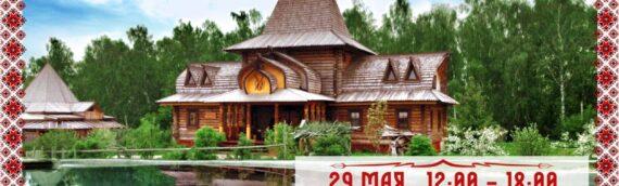 Праздник: День Славянского Кремля — 29.05.2021 (сб) начало в 12:00