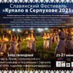 Славянский Фестиваль «КУПАЛО В СЕРПУХОВЕ» - c 25.06 по 27.06.2021