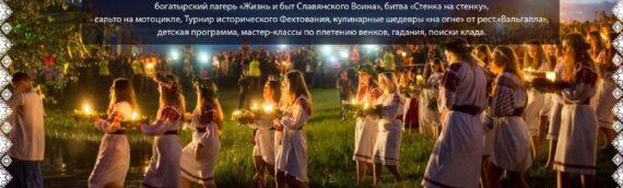 Славянский Фестиваль «КУПАЛО В СЕРПУХОВЕ» — c 25.06 по 27.06.2021