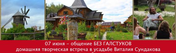 Домашняя творческая встреча с Виталием Сундаковым в Славянском Кремле — 07 июня 2014 года