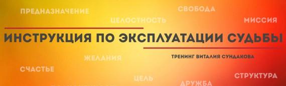 Инструкция по эксплуатации судьбы от Виталия Сундакова