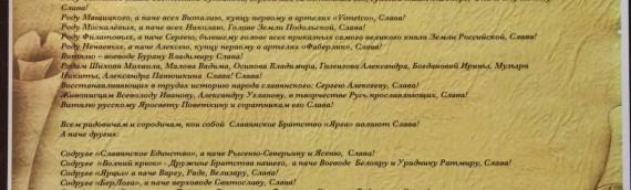 Юбилей Славянского Кремля