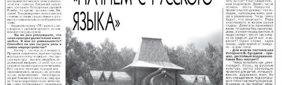 В. Сундаков «Начнем с русского языка» — «Знамя труда» №45 (17859) от 17 ноября
