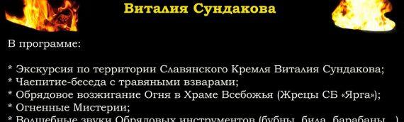 Славянский Кремль и традиционная культура — 15 апреля 2017