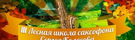 Третья Лесная школа саксофона Сергея Колесова в «Славянском Кремле» — 14 — 26 августа 2017